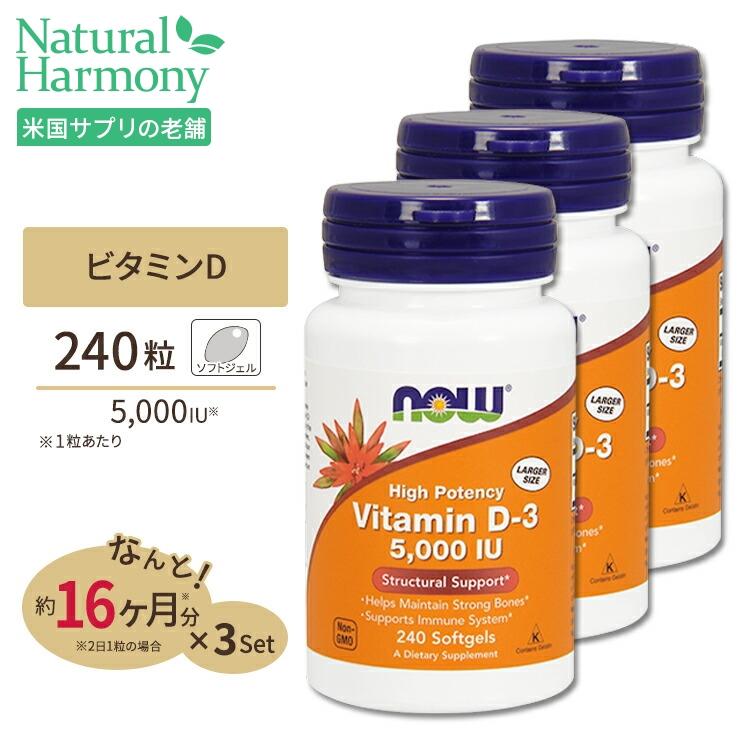 [3個セット]ビタミンD3 5000IU 240粒 NOW Foods(ナウフーズ)