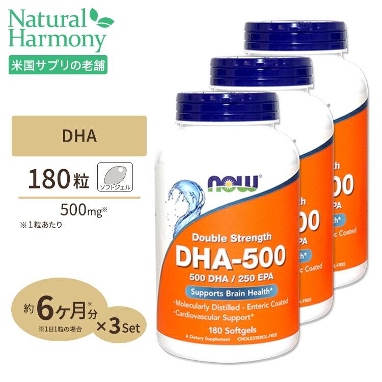 3個セット DHA-500 180粒 NOW Foods(ナウフーズ)