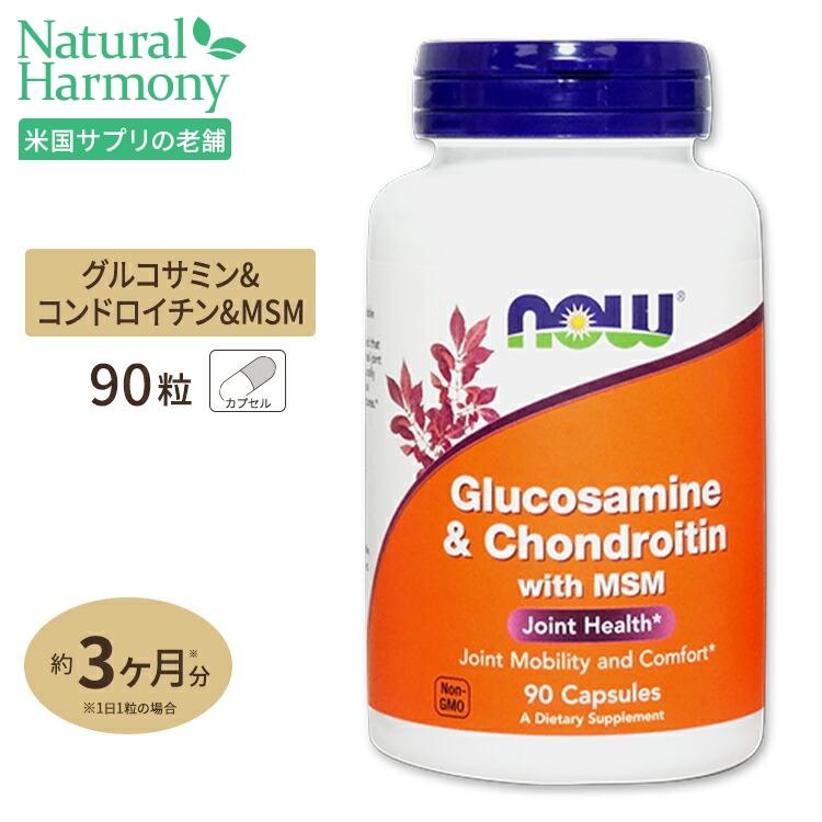 グルコサミン コンドロイチン ●手数料無料!! MSM 90粒 NOW 日本正規品 ナウフーズ Foods