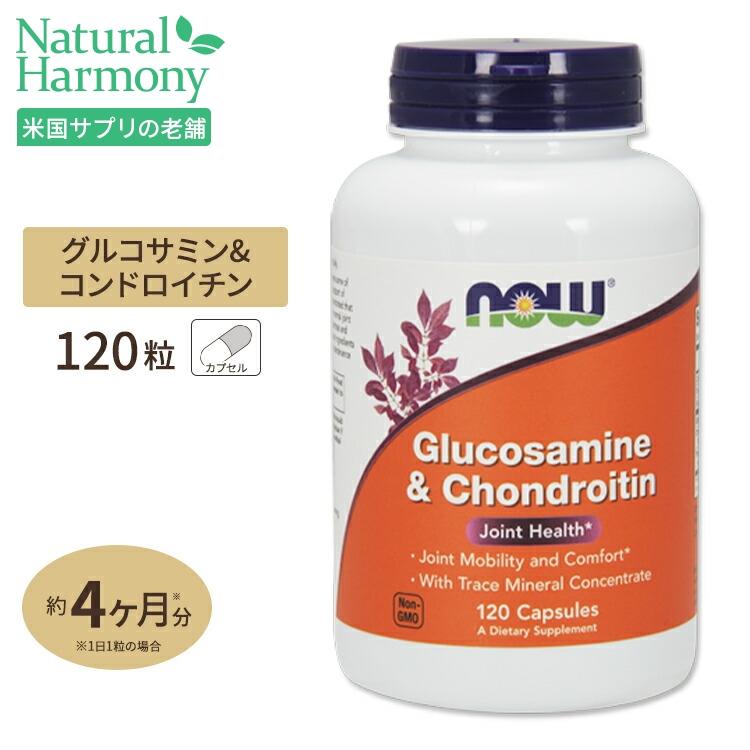 グルコサミン コンドロイチン 価格交渉OK送料無料 微量元素ミネラル配合 120粒 NOW Foods ナウフーズ 限定特価