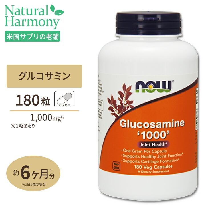 グルコサミン1000 180粒 NOW Foods(ナウフーズ)