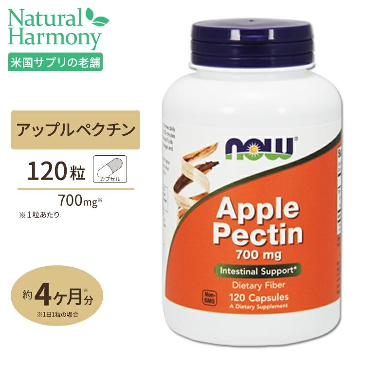 【ポイントUP対象★10日19時~】アップルペクチン 700mg 120粒 NOW Foods(ナウフーズ)【人気】