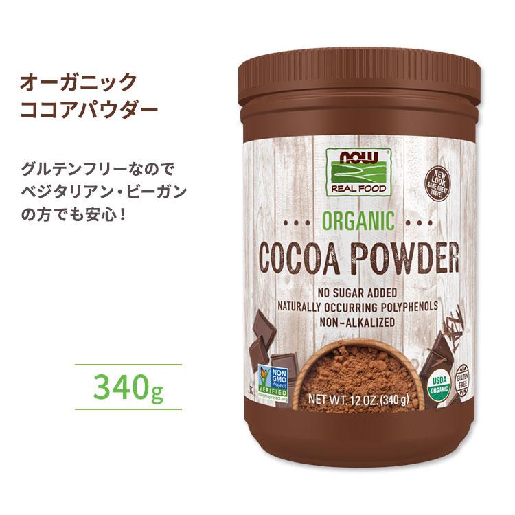 オーガニックココアでココロもカラダも元気に ココアラバーズ オーガニックココアパウダー プレゼント 340g 12oz トレンド NOW グルテンフリー ベジタリアン ナウフーズ Foods 有機 ビーガン