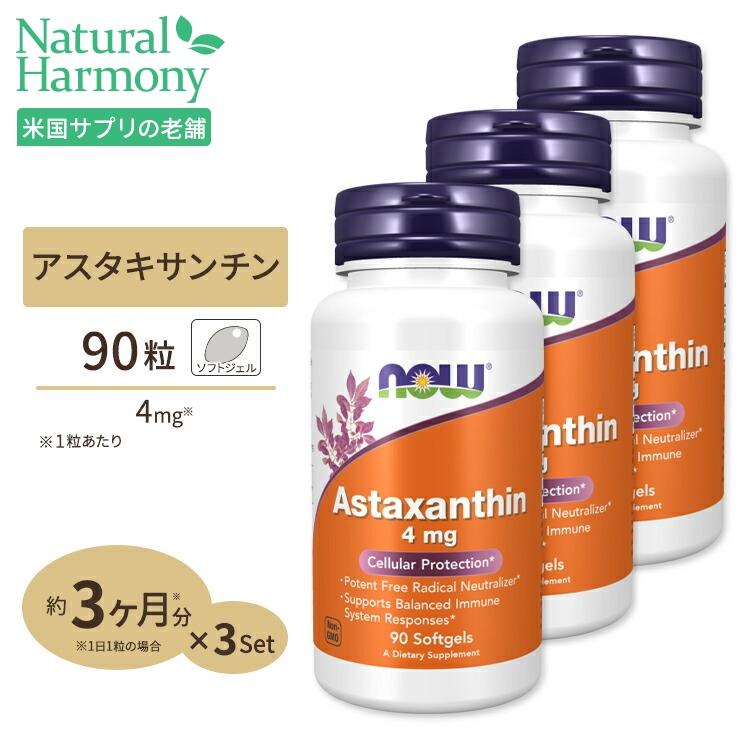 割り引き アスタキサンチン 4mg 90粒 NOW 好評 3個セット Foods 送料無料 ナウフーズ