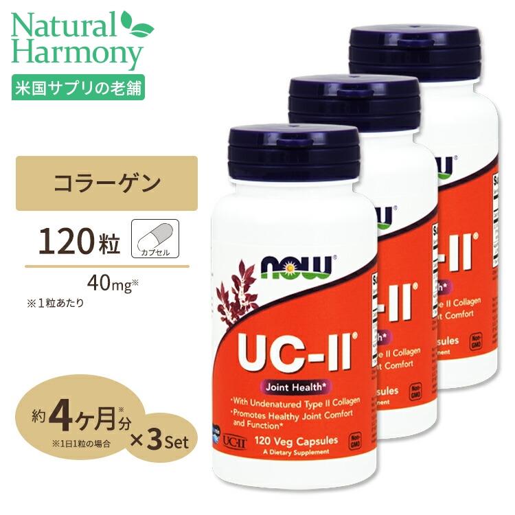 【超特価☆】3個セット UC-II コラーゲン2型 ジョイントヘルス 120粒 NOW Foods(ナウフーズ)