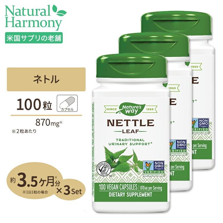 ネトル 100粒 3個セット サプリメント 早割クーポン 送料無料 激安 お買い得 キ゛フト ダイエット ハーブ 植物 健康 健康サプリ
