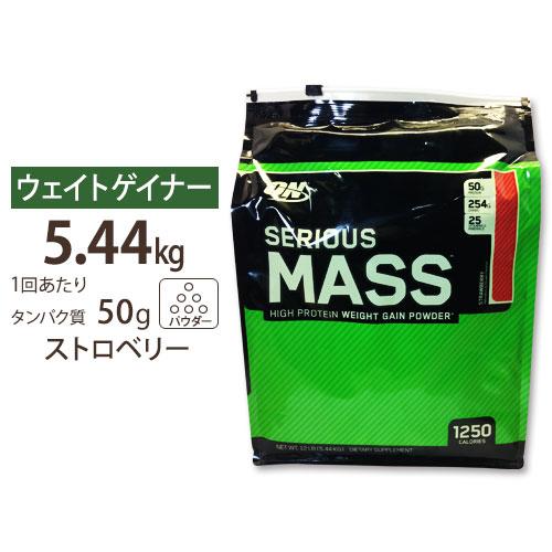 〇シリアス マス ストロベリー 5.44kg/Optimum Nutrition/オプチマム/オプティマム/プロテイン