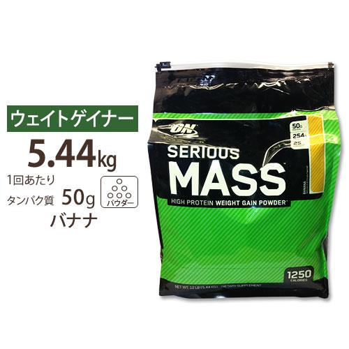 【本日のセール】●シリアス マス バナナ 5.44kg/Optimum Nutrition/オプチマム/オプティマム/プロテイン