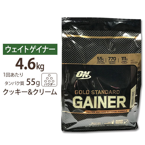 〇[正規品]ゴールドスタンダード ゲイナー 4.6KG クッキークリーム/Optimum Nutrition/オプチマム/オプティマム