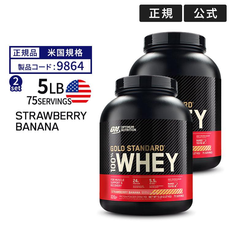 ●[正規品]ゴールドスタンダード 100%ホエイプロテイン ストロベリーバナナ味 2.27kg2個セット/Optimum Nutrition/オプチマム/オプティマム