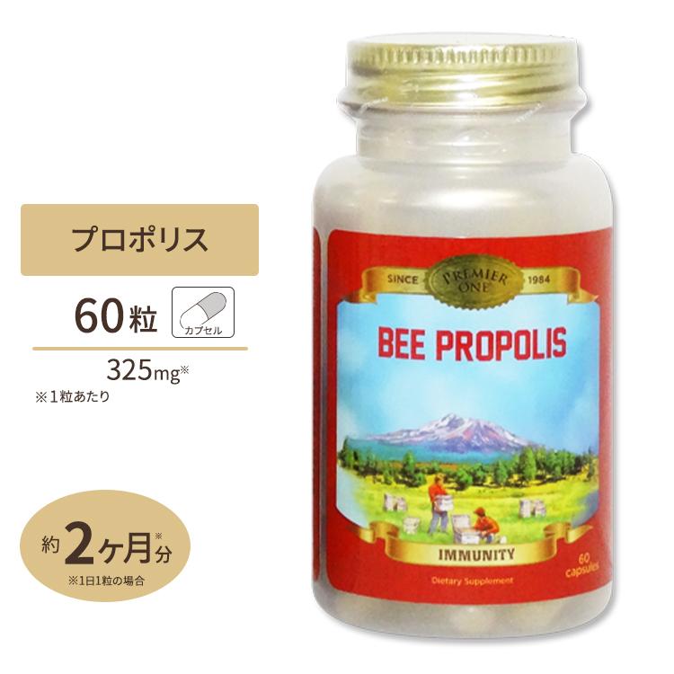 プロポリス配合 オールナチュラル ビープロポリス (2倍濃縮) 650mg 60粒サプリメント 蜜蜂 フラボノイド ビタミンP Premier One プレミアワン アメリカ