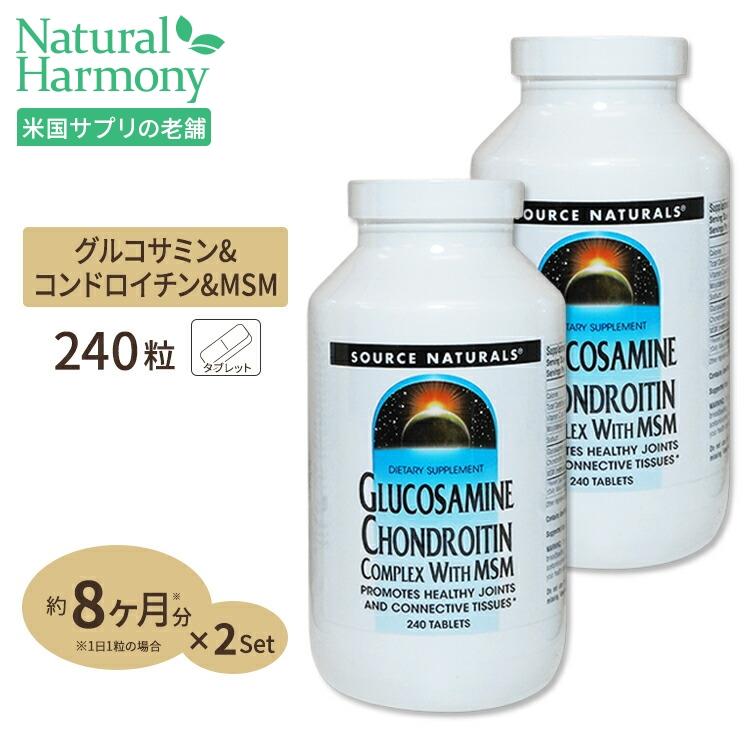 2個セット[お得サイズ]グルコサミン&コンドロイチン コンプレックス(MSM配合) 240粒