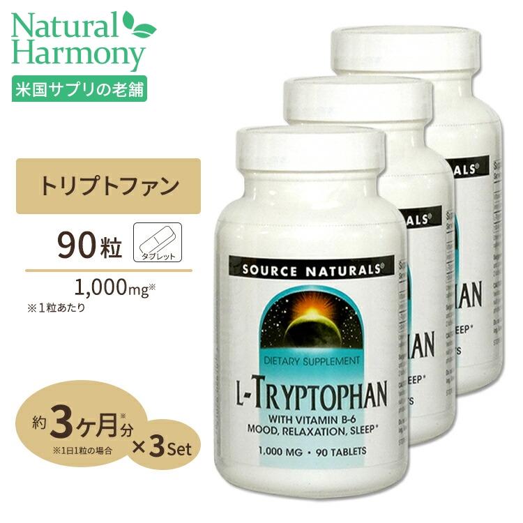 3個セット お得サイズ L-トリプトファン + ビタミンB6 90粒/サプリメント/サプリ/ダイエット・健康/サプリメント/健康サプリ/アミノ酸配合/L-トリプトファン