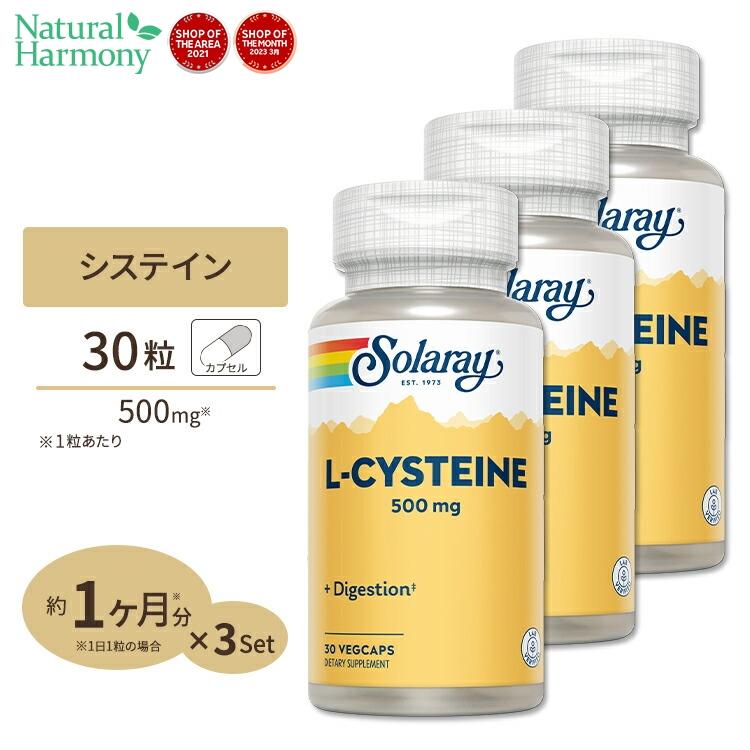 春の新作続々 SOLARAY Lシステイン 500mg 30粒 3個セット 在庫あり