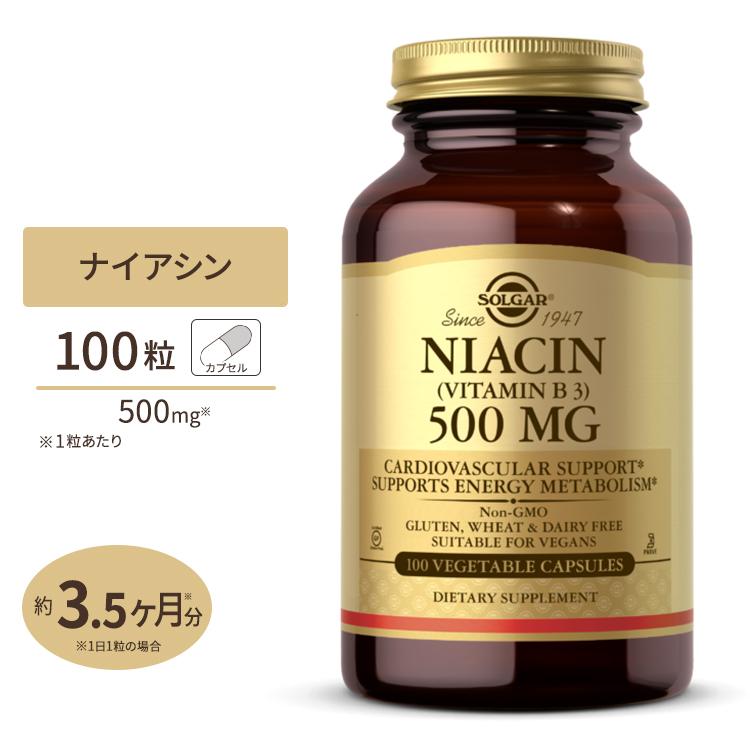 美容 健康マルチに活躍 ナイアシン 業界No.1 ビタミンB3 Solgar 500mg 超目玉 100粒入り ソルガー