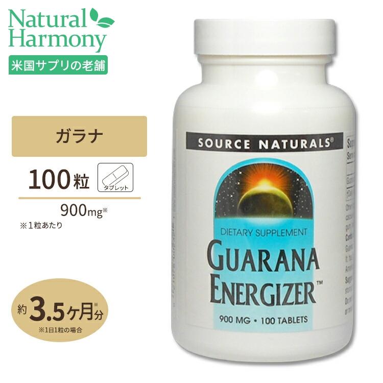 ガラナエナジャイザー 900mg 贈与 海外並行輸入正規品 100粒