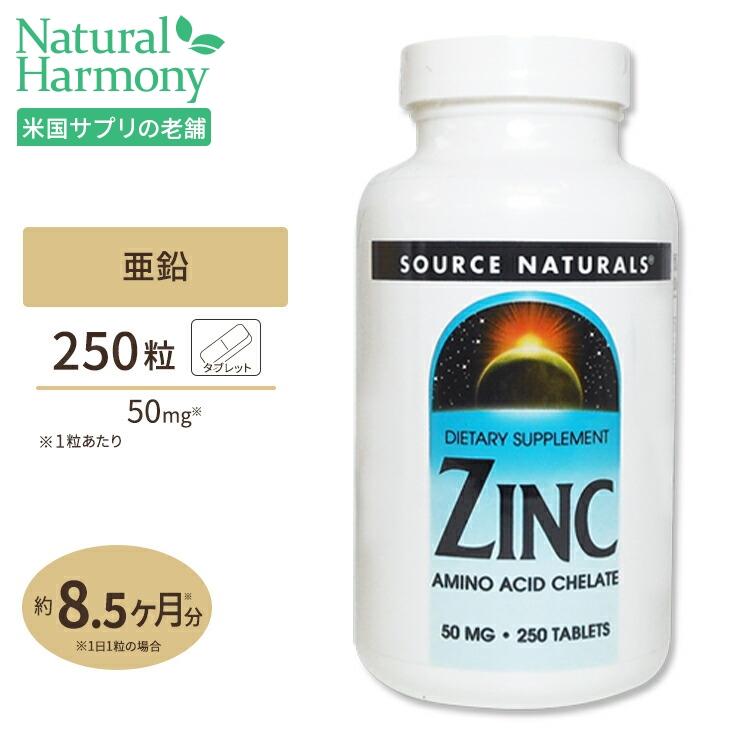 亜鉛 50mg 250粒サプリメント サプリ 亜鉛 ダイエット・健康 サプリメント 健康サプリ ミネラル類 亜鉛配合