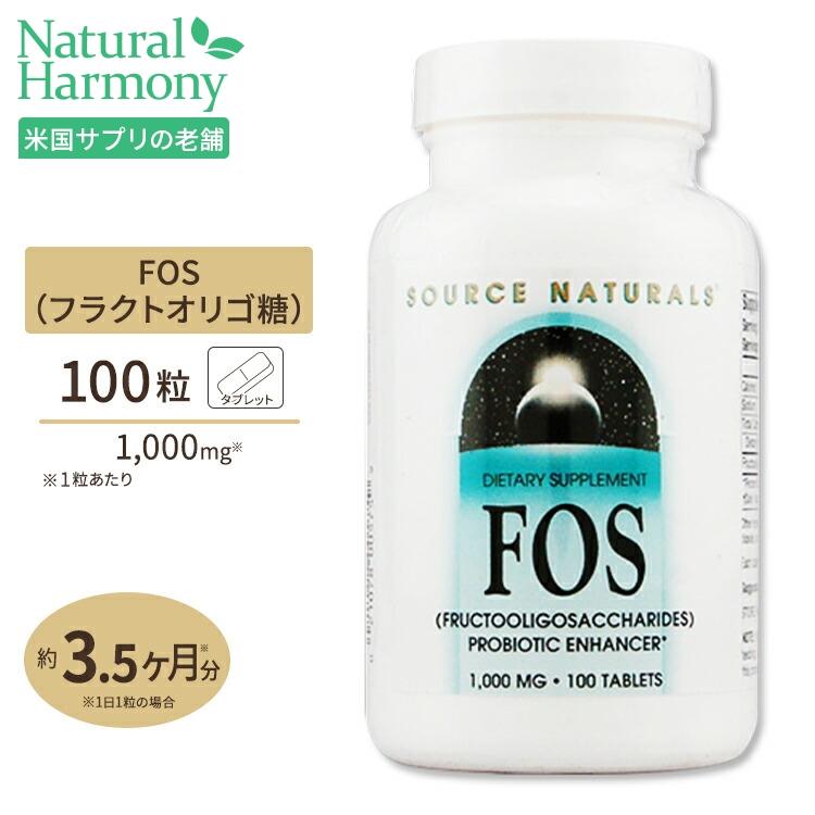 オリゴ糖 サプリメント 乳酸菌のサポートに フラクトオリゴ糖 FOS 返品送料無料 1000mg オリゴ糖配合 サプリ 健康 70%OFFアウトレット ダイエット 100粒サプリメント