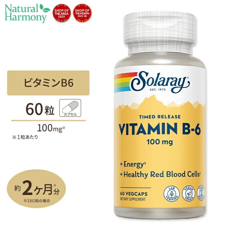 2段階タイムリリース型 絶品 ビタミンB6 60粒 100mg 激安卸販売新品