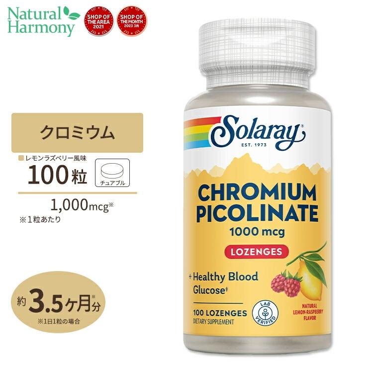 スーパーSALE セール期間限定 SOLARAY クロミウムピコリネート 100粒 ストア 1000mcg