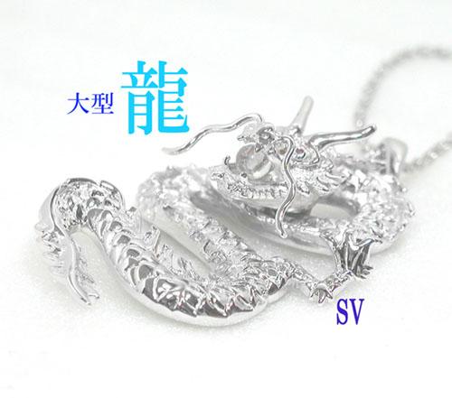 SV【大龍】大型ペンダント 水晶玉 ルビー チェーン2本付