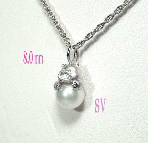【送料無料】SV925 子ブタちゃんペンダント 国産アコヤ真珠 8mm珠 ブタに真珠