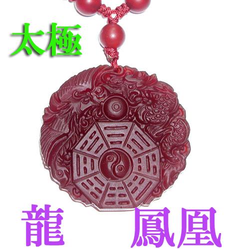 【風水】【龍・鳳凰】赤メノウ 太極 八卦 大型 ペンダント
