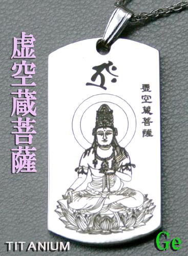 【送料無料】【純チタン・ゲルマ】干支 八尊仏ペンダント レーザー彫り