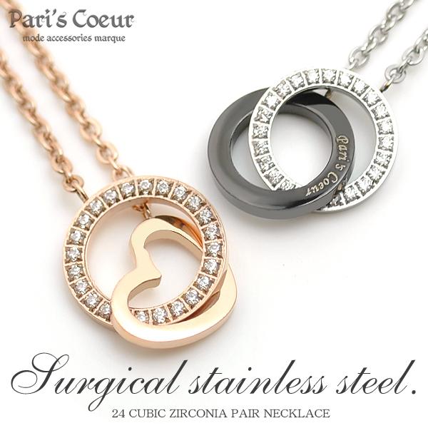 さりげなく着けられるペアネックレスはペアアイテムの王道 Pari's Coeur 316Lサージカルステンレス素材 2本セット メーカー再生品 2連ネックレス 期間限定送料無料 ピンクゴールド シルバー