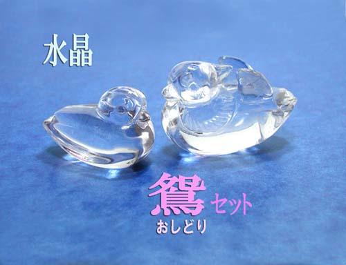 【手彫り水晶】「おしどり」置物