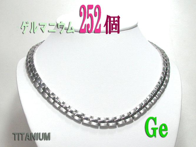 【純チタン】ゲルマ252個装着☆ 超軽量 純チタンネックレス