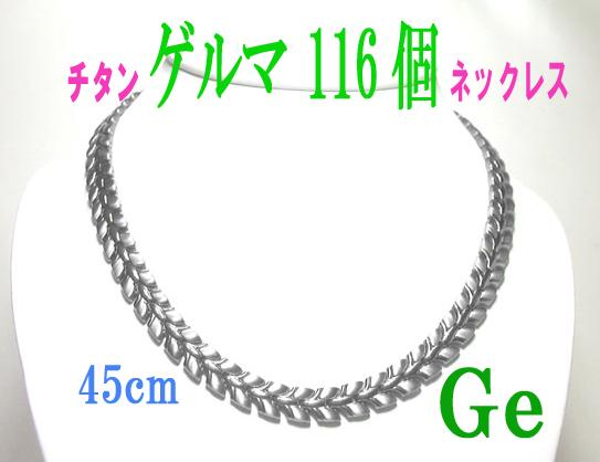 【純チタン】ゲルマネックレス 116個ゲルマ オリーブモチーフ