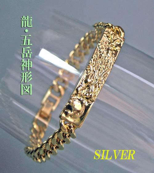【ゴールド】SV925 ゲルマ合金「龍・五岳神形図」ブレスレット