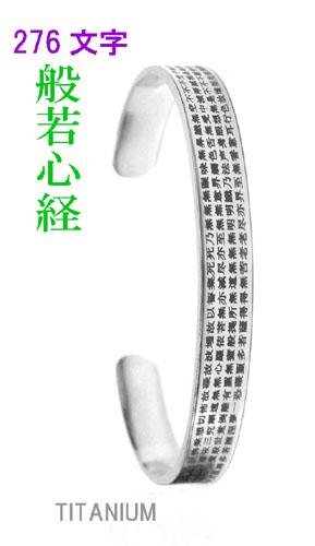 【般若心経バングル】純チタン 276文字 黒色梵字入 スリムタイプ