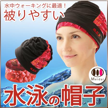 水泳帽子 レディース 水泳キャップ スイミング ジム スイムキャップ キャップ 美品 送料無料 水中ウォーキング おすすめ プール