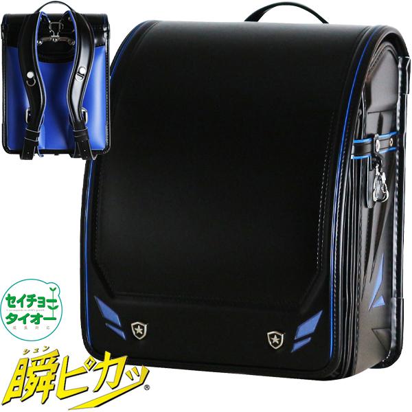 ランドセル 瞬ピカッ セイチョータイオー クラリーノ タフロック 日本製 成長対応 A4フラットファイル対応 360度反射 男の子 黒 青 ブラック ブルー