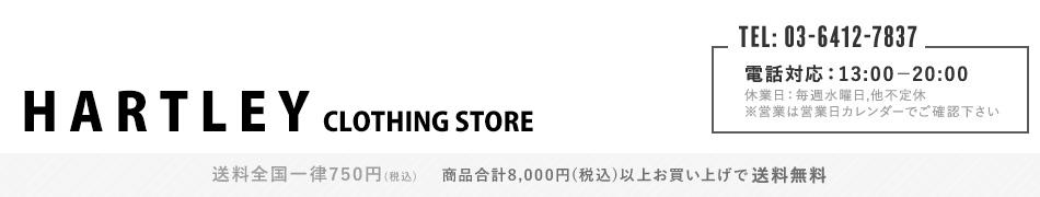 HARTLEY 楽天市場店:国内外から良質な衣類・雑貨などをセレクトし販売しております。