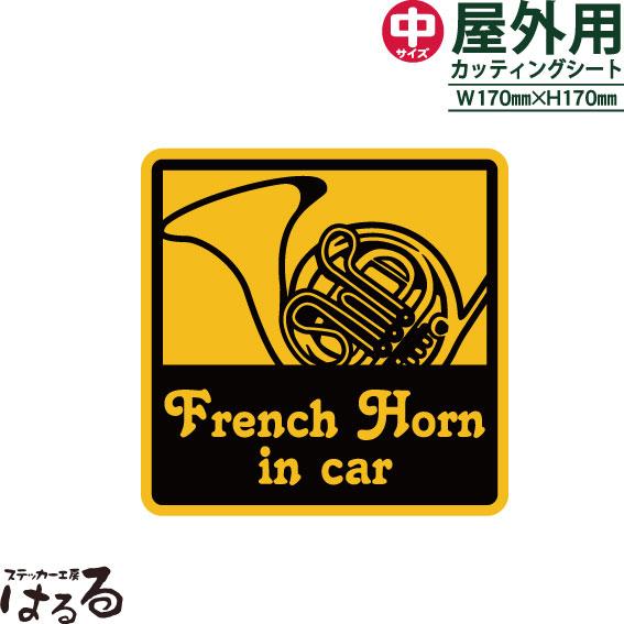 -8colors-/幅170mmはるるオリジナルデザイン人気の楽器インカー/フレンチホルン♪愛用楽器をつれて出かけませんか♪ 【メール便対応】FrenchHorn in car/中サイズ転写式カッティングステッカー【楽器 音楽】