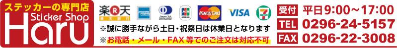 ステッカーシール専門店Haru:ステッカー・シール・カッティングシートの加工販売