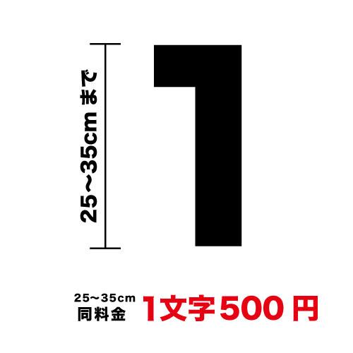 1~3営業日に発送 高耐久 正規品送料無料 防水のカッティングステッカーです 数字 ステッカー 一文字から買えます 25cm~35cmまで同料金カッティング 防水 耐水 アウトドア シール 番号 通販 アドレス サイン 看板 メニュー 日本未発売 営業時間 ナンバー