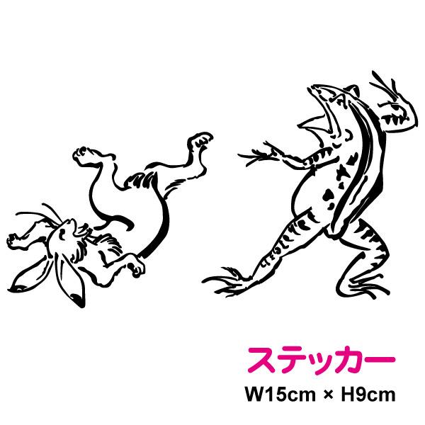 あの名画がステッカーに カッティングステッカー 鳥獣戯画 ウサギとカエルの相撲対決横15cm×縦約9cm鳥獣戯画 動物 完全送料無料 ウサギ ブランド買うならブランドオフ うさぎ 兎 カエル かえる 蛙 漫画 絵画 絵巻 かっこいい 通販 かわいい 勝負 ワンポイント 和 相撲 日本 対決 オリジナル 美術 シール 防水 耐水
