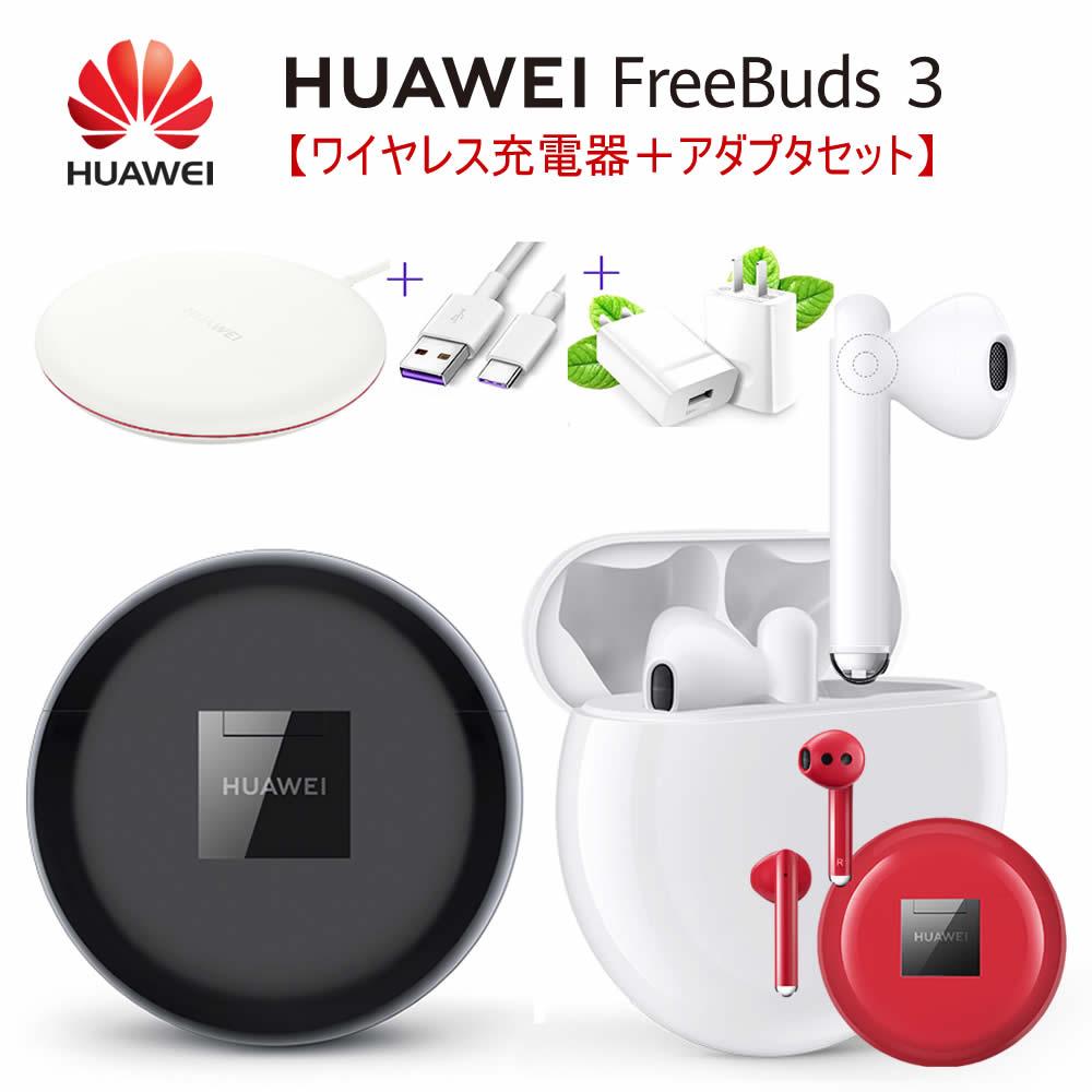 【HUAWEI FreeBuds3】【ワイヤレスイヤホン+快速ワイヤレス充電器アダプタセット】置くだけ簡単充電 アダプタつき充電器 HUAWEI FreeBuds 3 Bluetooth 5.1 インナーイヤー型 ハンズフリー通話 iPhone&Android対応 骨伝導通話 風ノイズ低減「日本語説明書付き」