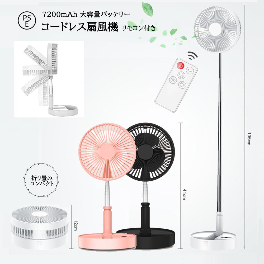 2020最新モデル リモコン 熱中症対策に抜群 収納楽々 USB扇風機 1M ファン 最長1M 大容量 セール品 充電式 35%OFF 卓上 折り畳み スタンド 3色 スリム扇風機 安定固定 6980⇒4380 SALE 収納が楽々 大容量7200mAh 1個おまけ ポータブル PSE認証済 卓上強力扇風機 静音usb扇風機 バッテリー長持ち扇風機 ハンディ扇風機 折りたたみ式扇風機 5段伸縮タイプデスクファン コードレス扇風機 リモコン付き