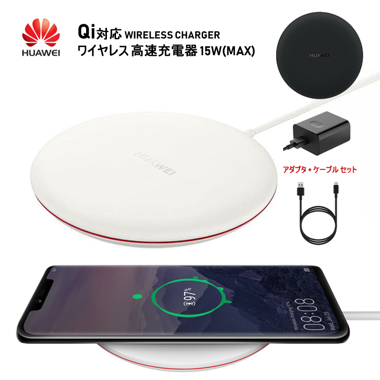 ワイヤレス充電 HUAWEI Qi規格対応 アダプタ ケーブルセット モバイルバッテリー ワイヤレス充電器 置くだけ充電 ケーブル付き 高速充電 充電パッド 黒 白 偽造防止 QRコード Huawei P30 pro, Huawei Mate20Pro, Huawei Mate20RS 父の日のプレゼント
