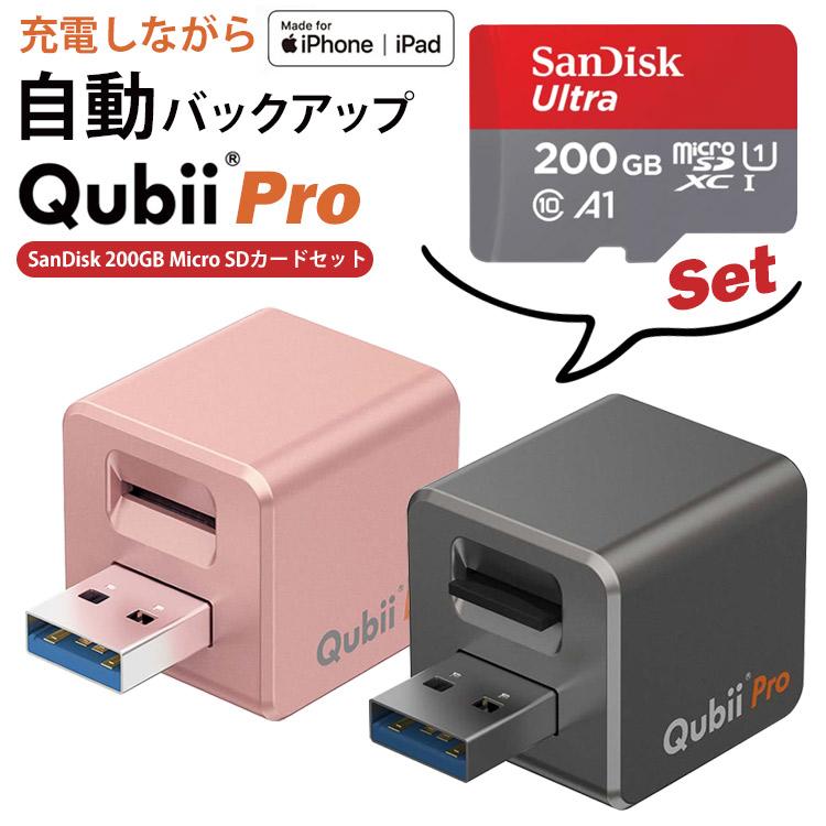 外部ストレージ データ転送 動画 連絡先 台湾製音楽 写真のバックアップ Qubii Pro SanDisk microSDカード200GB セット キュービープロ 新作アイテム毎日更新 MFi認証 充電しながら自動データーバックUP 写真 SDカード対応 Micro バックアップ 512GB Apple 出荷 ファイル 小型 Pro経由で充電するだけで自動バックアップ iPhone