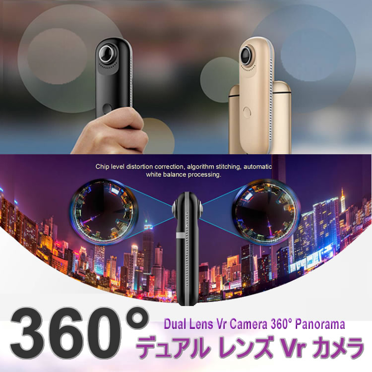 360°デュアル パノラマ レンズ 自撮り 360度 iPhone 縦横回転 ワイド USB Wifi 高性能 高級 動画 撮影 シャッター 方向 2色 ビデオ アップ インスタ Facebook スマホ 景色 送料無料