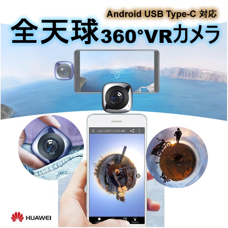 Huawei 全天球カメラ 正規品 VR対応 Android 360°全天球 デュアル魚眼レンズ搭載 360°静止画・動画撮影 360°映像 全天球動画 自撮り 撮影 全天球パノラマ式カメラ MicroUSB Type-C 5K