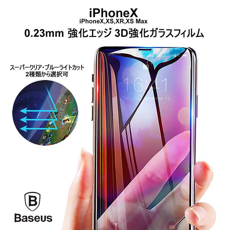 6738fa2c12 iphoneXS Max iphoneXR iphoneX/Xs ガラスフィルム 0.23mm フッチソフト ブルーライトカット 3D. この商品を おすすめ ...
