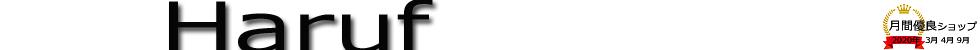 本革レザージャケットのハルフ:レザージャケットやライダースジャケットの本革専門店ハルフ Haruf
