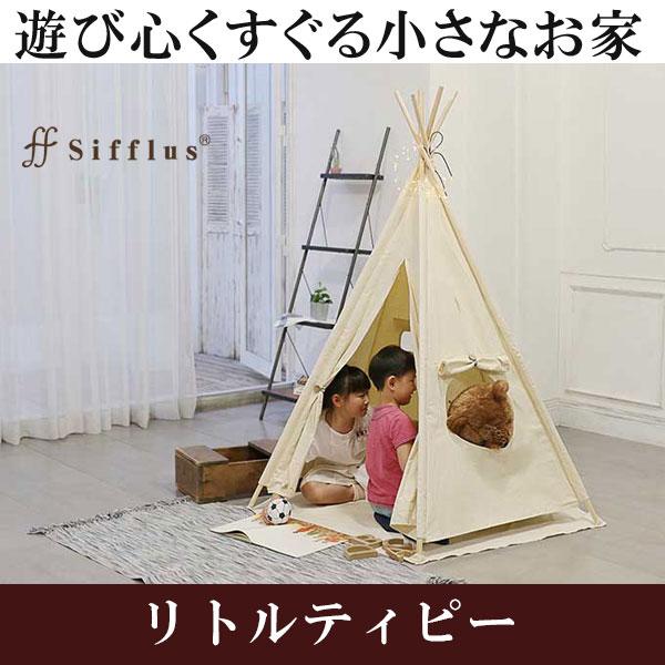 子供用ティピーテント SFF-09 キッズ テント ティピーテント ティピー 室内 テントハウス 簡易テント han